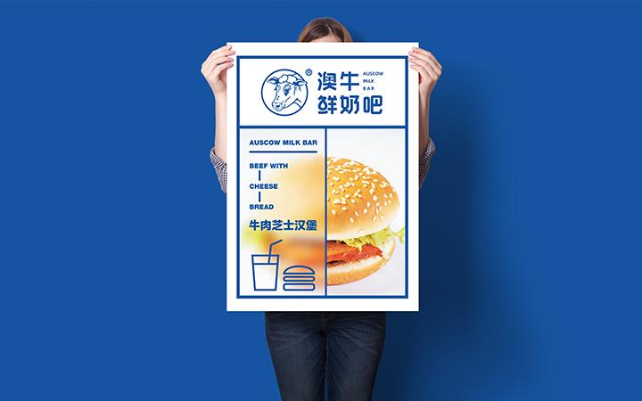 餐饮全案月度品牌策划VI策划品牌故事品牌广告语招商加盟手册