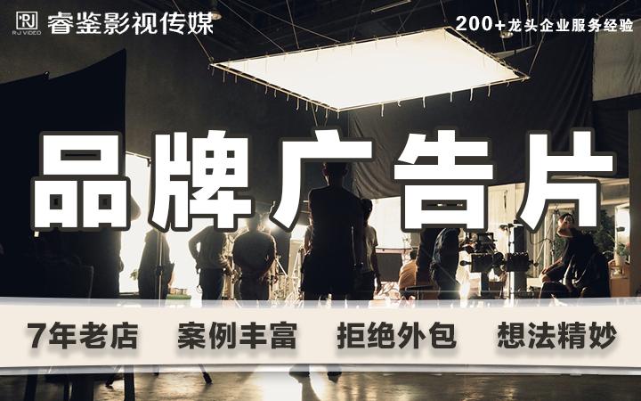 【品牌广告片】企业学校景区公司产品品牌宣传广告片策划拍摄制作