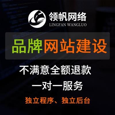品牌公司企业产品网站整合网络营销PC电脑WAP手机网站建设