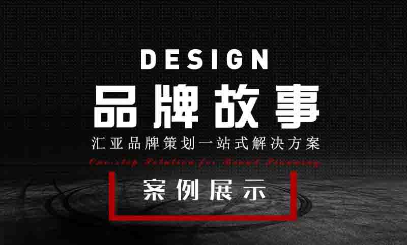 品牌策划品牌故事营销全案公司文化产品定位广告语创意文案设计