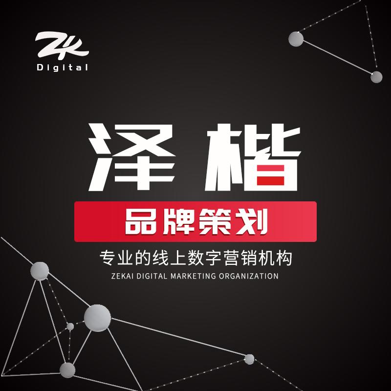 品牌起名广告语企业公司店铺产品起名取名品牌故事【品牌策划】