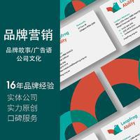 商业策划书计划广网络整软文推广策划品牌故事全案