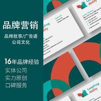 商业 策划 书计划广网络整软文推广 策划 品牌故事全案
