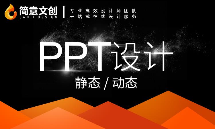 ppt美化定制代做企业介绍ppt设计策划方案ppt模板制作
