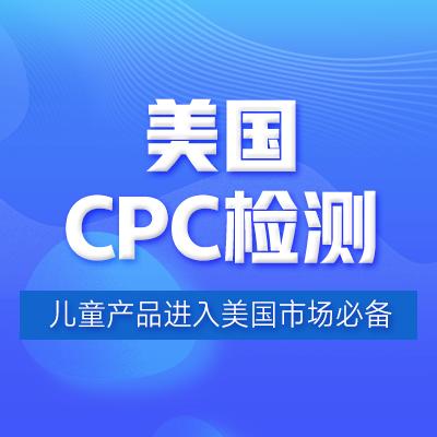 美国CPC检测