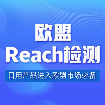 欧盟Reach检测