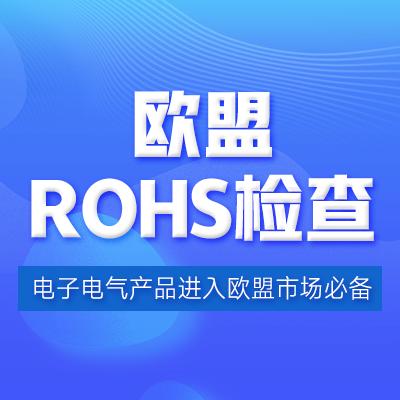 欧盟RoHS检查