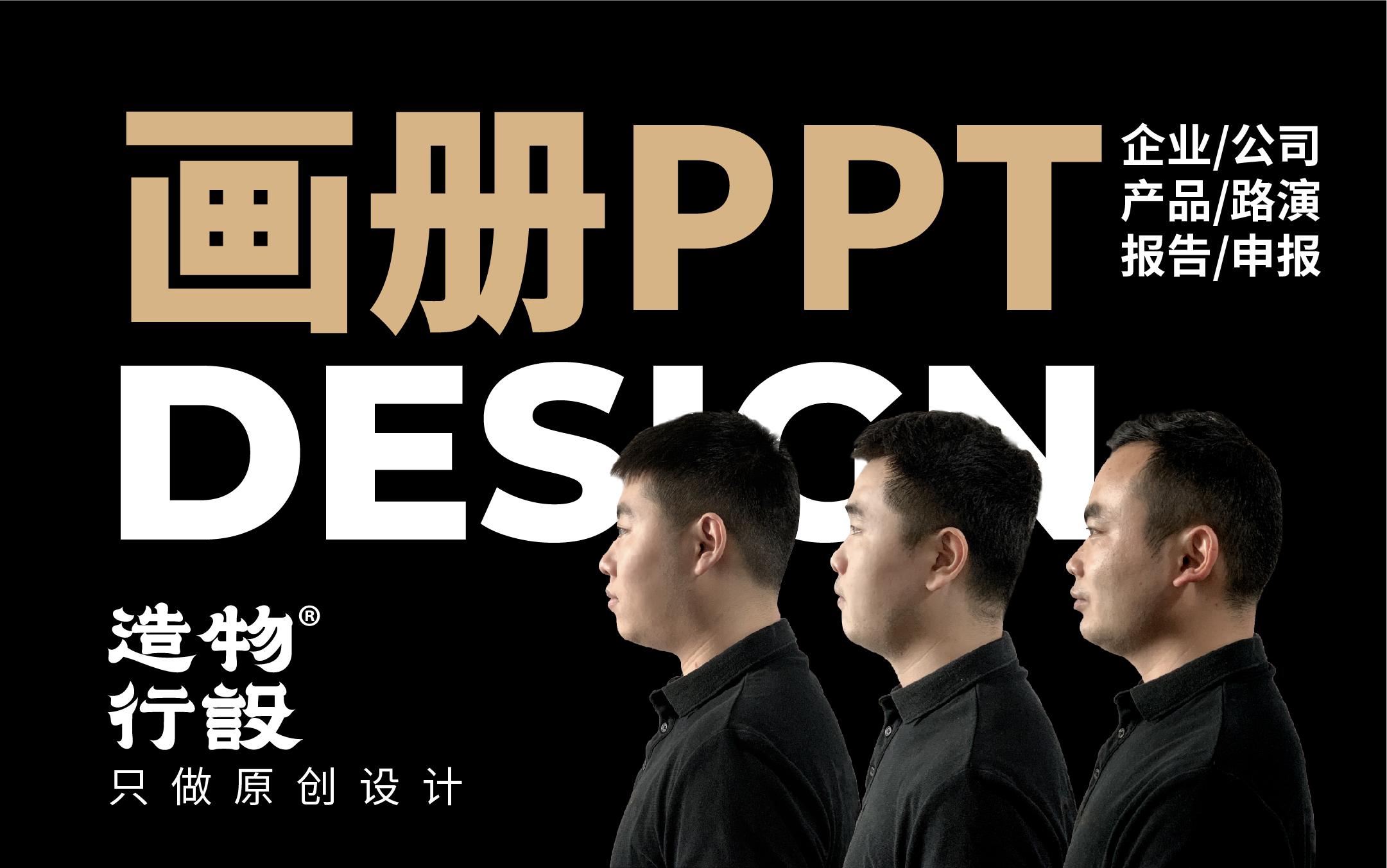 PPT设计制作美化招商汇报课件路演宣传发布会简历优化模板定制