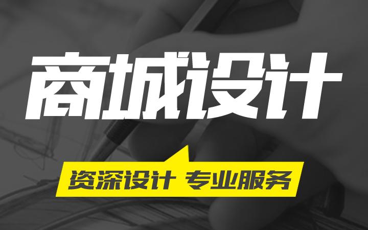 京东微店微商城公众号手机端无线端宝贝页面描述详情页设计制作