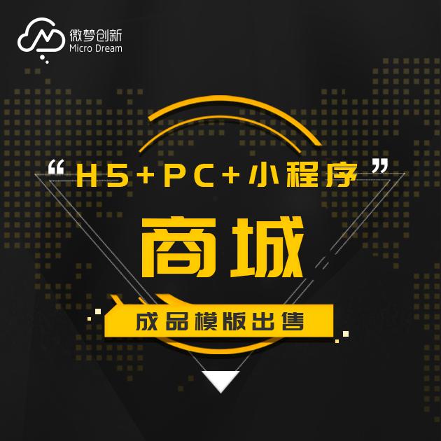 微信小程序开发-微信h5开发-微信公众平台开发-微网站开发
