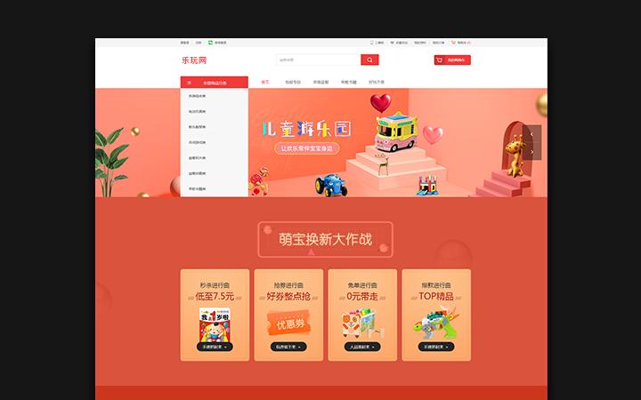 商城网站建设电商网站开发社区团购生鲜商城B2B官方商城制作
