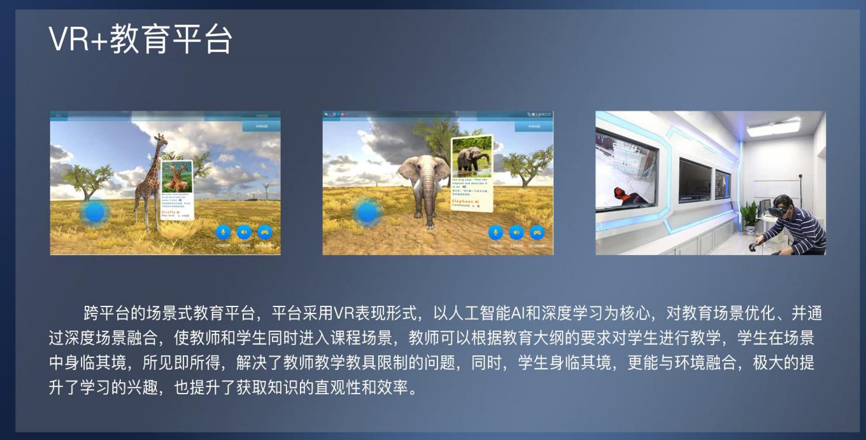 AR开发ar增强现实体验VR虚拟驾驶vr驾考培训系统定制开发