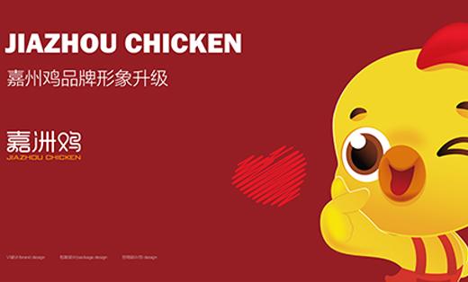 【餐饮·食品】嘉州鸡