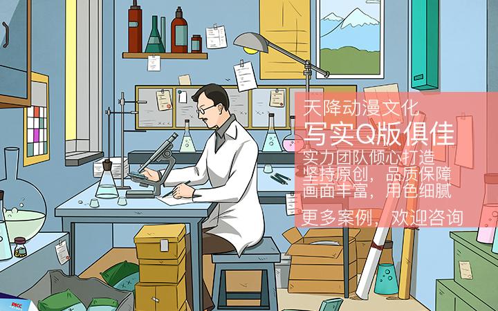四格漫画设计/原创条漫/手绘插画绘本/微信公众号多格漫画/