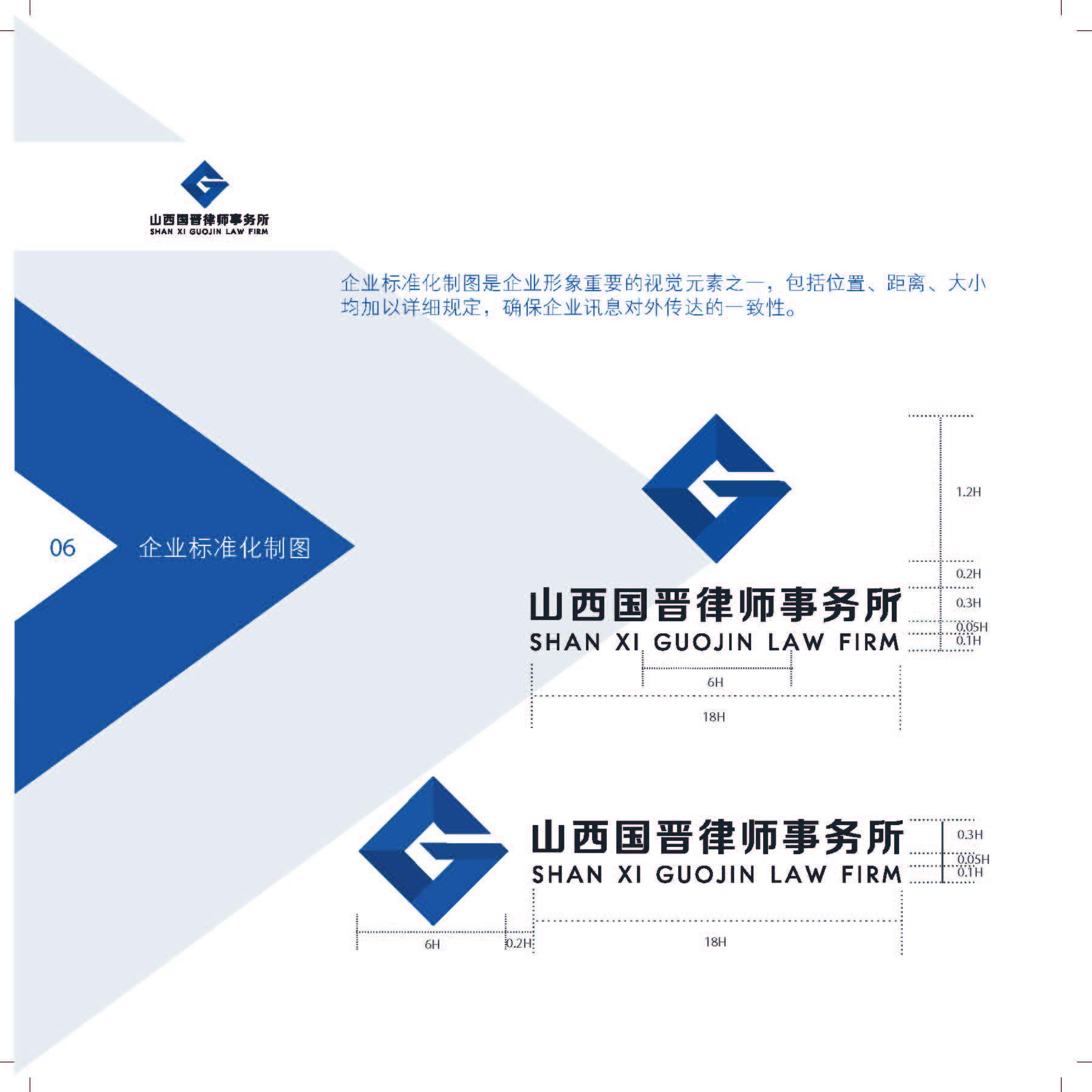 企业VI全套定制设计公司VI应用系统设计升级