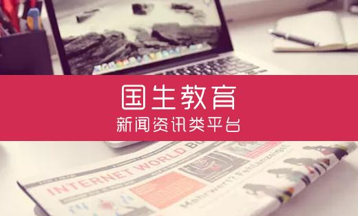 小程序新闻资讯类平台--安徽国生教育管理有限公司