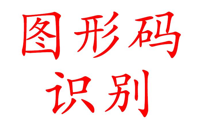 OCR识别/图像识别/滑块/字母/数字/汉字/动态识别库调用