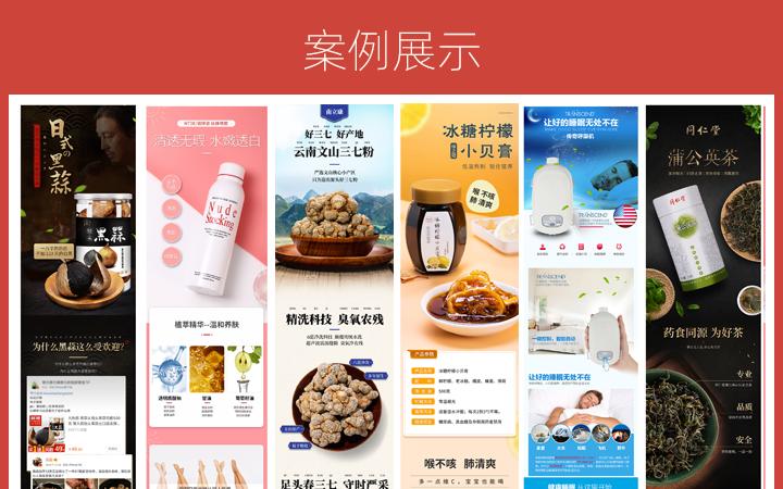 淘宝天猫详情页设计活动页主图H5店招海报设计产品拍摄电商美工