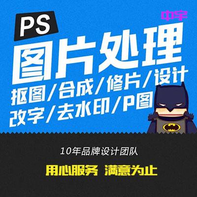 p图片处理ps淘宝美工主图设计海报制作去水印抠图片修图照片