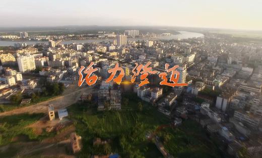海南省澄迈市城市推广宣传片