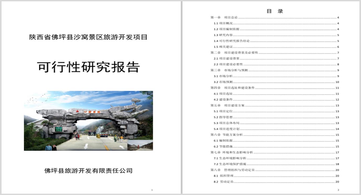 可行性分析研究项目建议书可研土地立项申请报告代写编写作编制