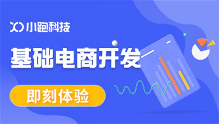 【电商系统小程序定制开发】购物商城/电子商务网购/下单购物