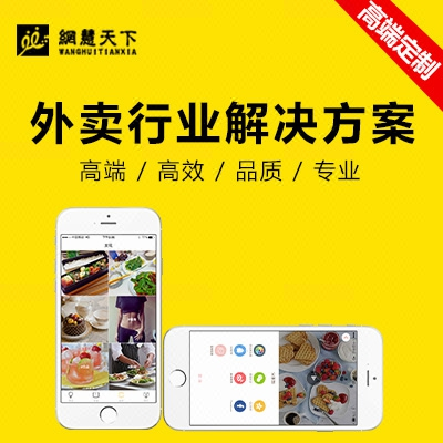 微信开发 餐饮解决方案 微信公众号外卖点餐系统排号生活圈会员