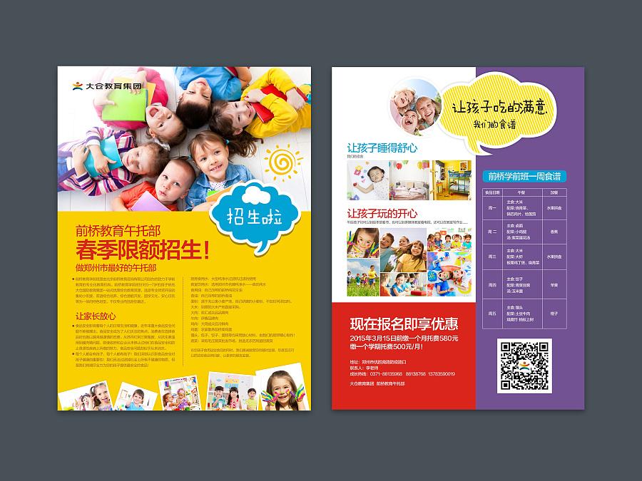 宣传单折页设计开业活动促销传单文化墙易拉宝展架展牌广告设计