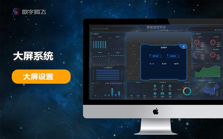 【智慧大屏】数据可视化/统计分析/设备管控/大屏系统设计开发