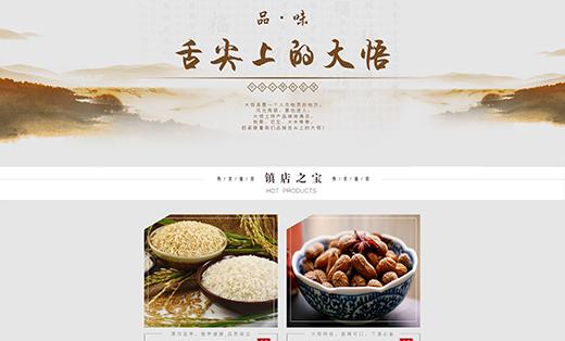 简意美工【大悟馆】淘宝店首页设计