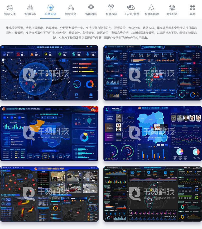 软件界面设计_引导页设计导航页UI设计聚合页软件界面设计首页设计科技感大屏49