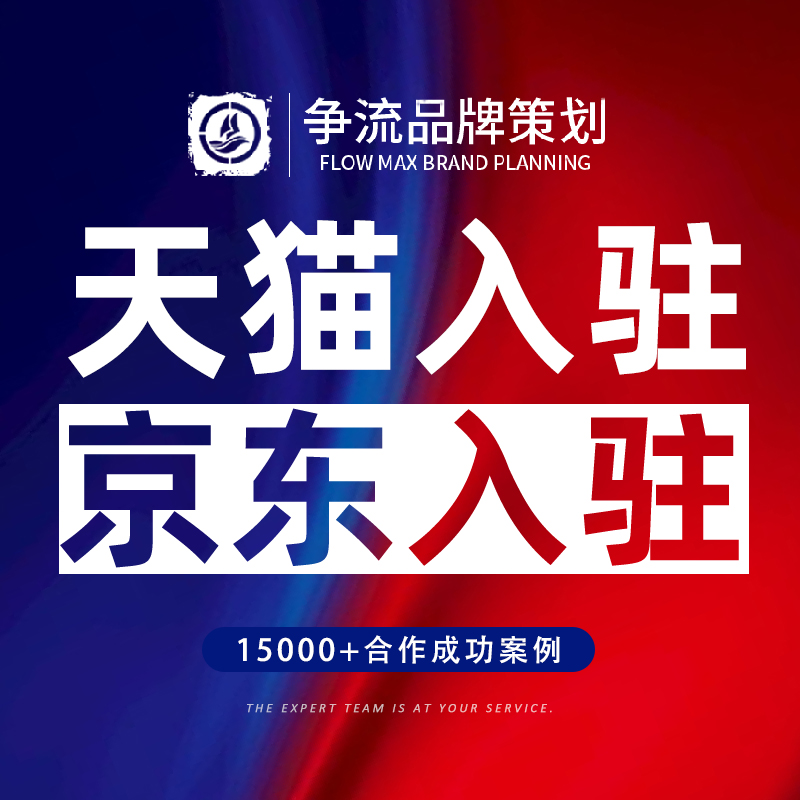 京东天猫旗舰店代入驻代办开店铺下店品牌运营计划方案PPT邀请