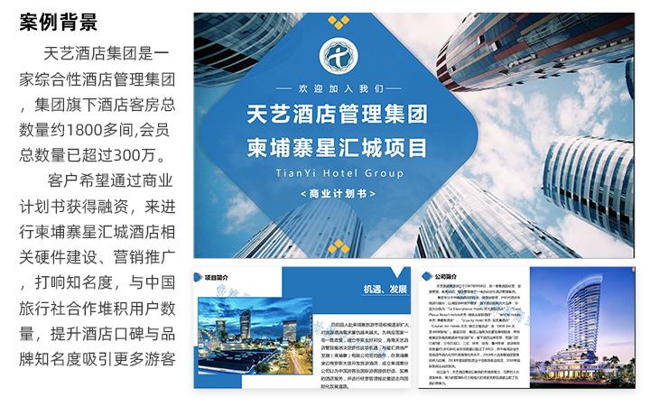 创业商业计划书融资策划书招商项目路演可行性研究报告代写作撰写