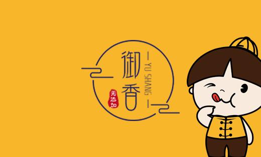 【餐饮行业】御香包装设计