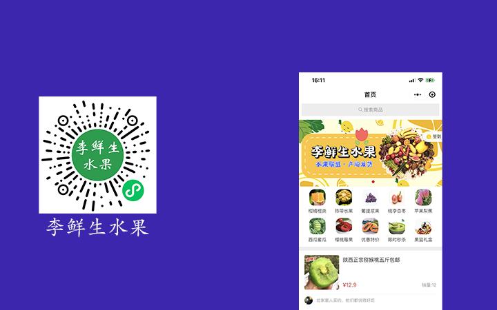 微信小程序平台 旅游 餐饮 休闲 购物等多行业微营销平台开发
