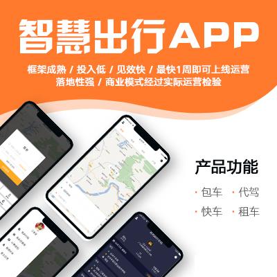 【官方自营】智慧出行app(包车+专车+租车+代驾+后台)