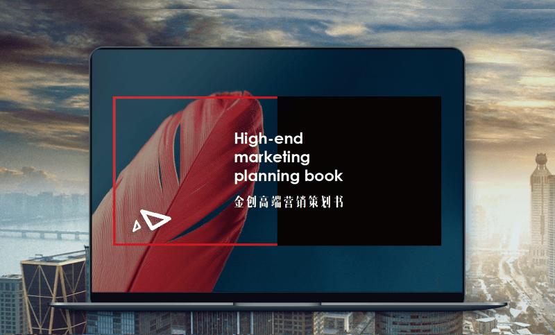 金创企业营销政策分析PPT(设计展示)