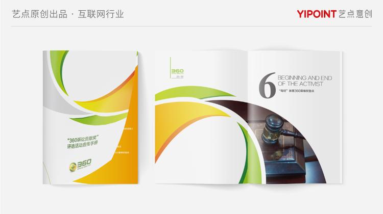 【艺点宣传设计】企业文化墙宣传册折页设计产品手册品牌展示设计