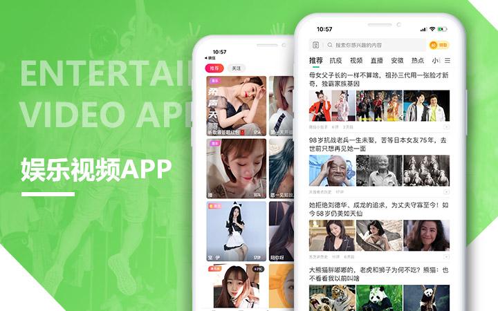 APP定制开发聊天社交app开发直播交友APP开发APP设计
