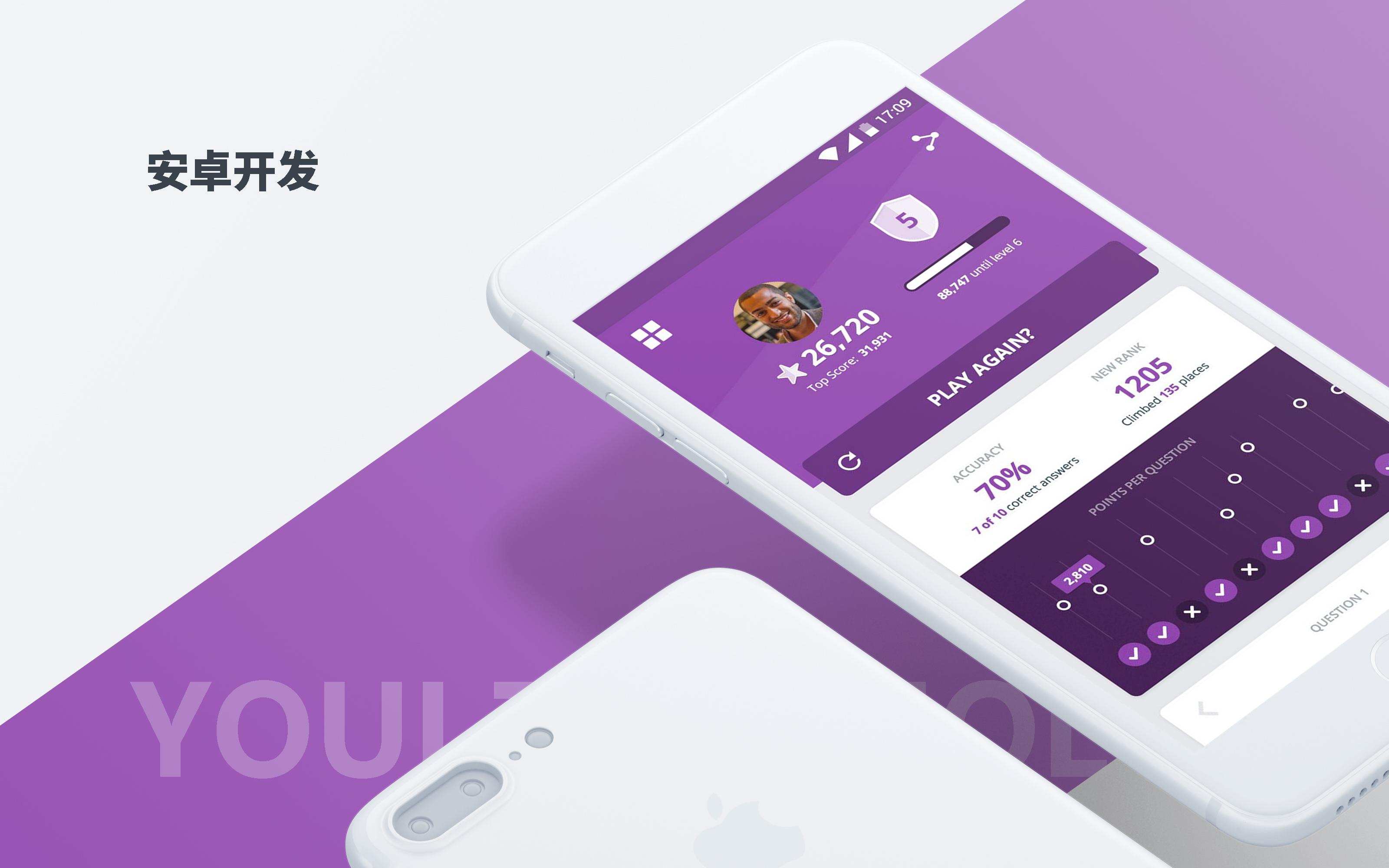 Android开发 安卓手机应用开发优埃