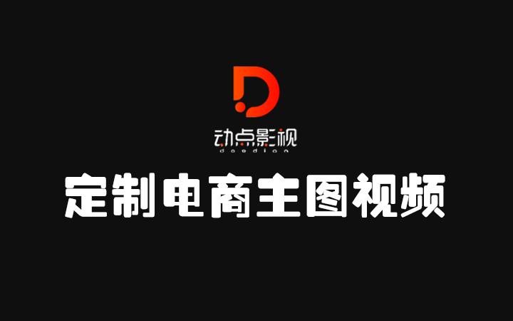 淘宝店天猫京东网店主图首图头图产品短视频定制电商拍摄后期剪辑