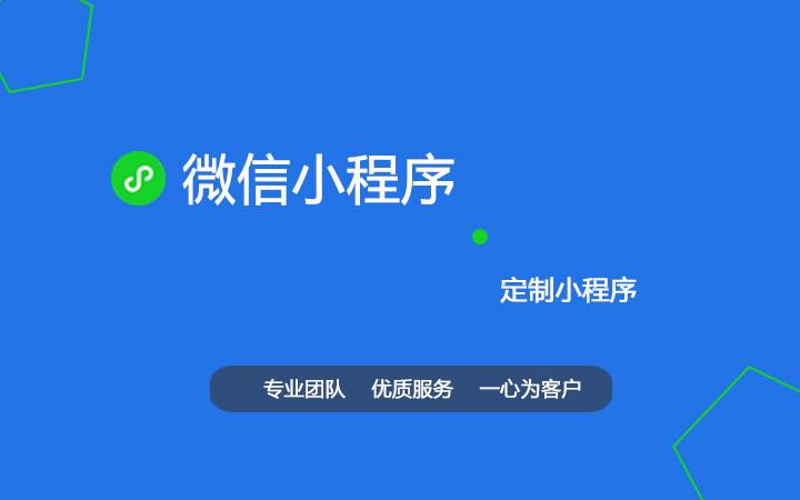 微信小程序在线开发  微信小程序开发案例