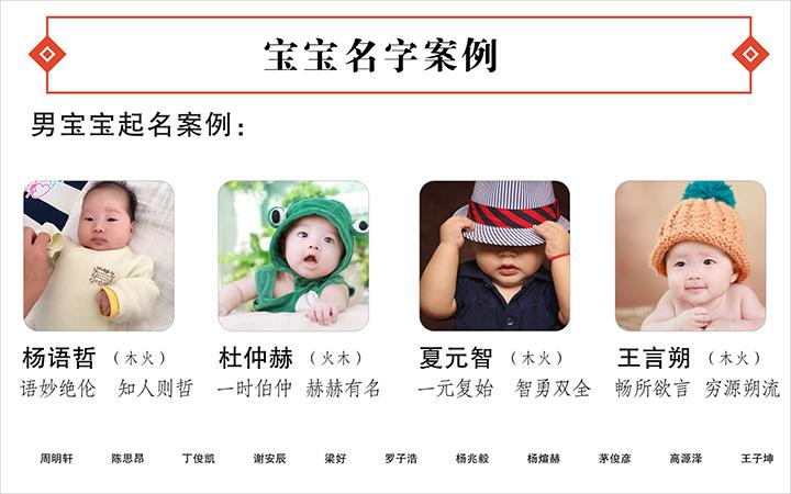 【诠岸宝宝起名】小孩婴儿取名名字,八字五行分析   纯手工