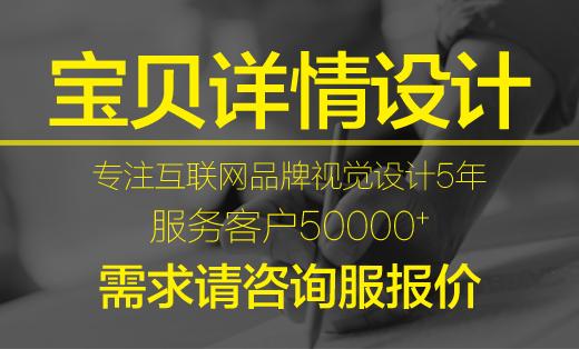 淘宝天猫网店装修美工外包京东包月拼多多描述详情页模版设计