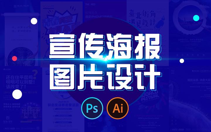 宣传海报图片设计、背景宣传板设计、封面设计、广告宣传图设计