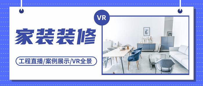 工程直播/案例展示/VR全景/家装装修平台源码小程序