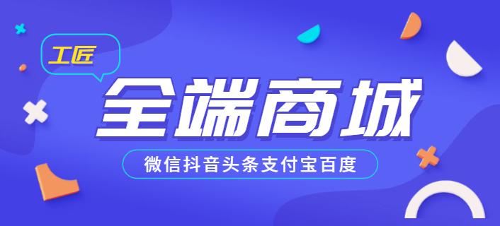 微信H5百度支付宝抖音头条全端分营销多门店小程序