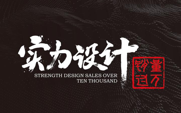 开业节日活动纪念公益产品宣传展会条幅品牌贴片广告品牌宣传设计