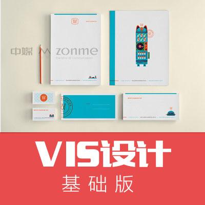 VIS设计基础部分(含logo设计)