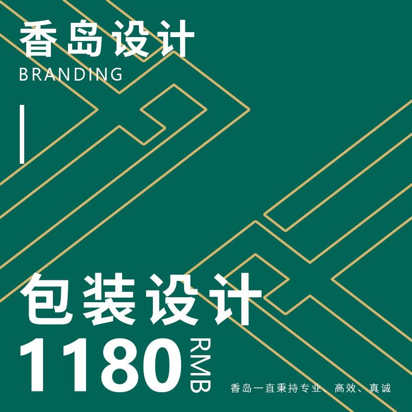 包装设计/创意视觉/改良平面包装/包装盒/包装袋/礼盒/瓶装